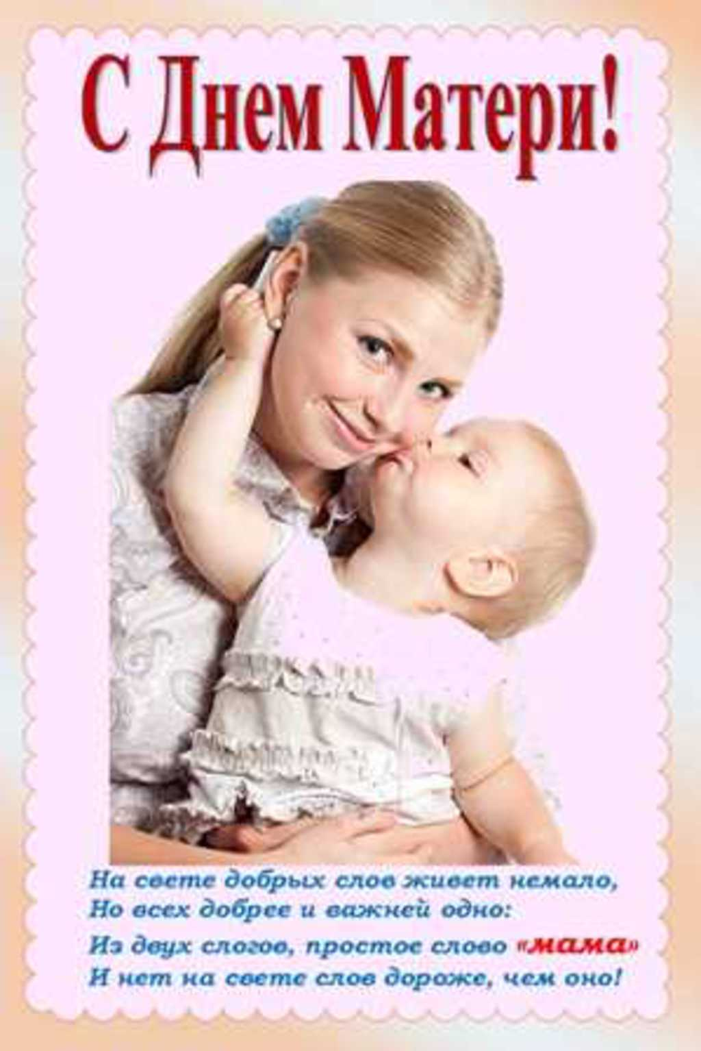 Красивое поздравление на день матери в прозе 896